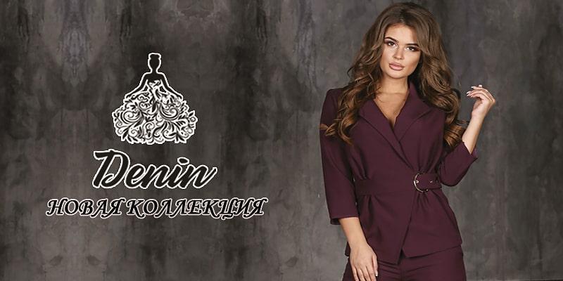 Новая коллекция торговой марки Denin