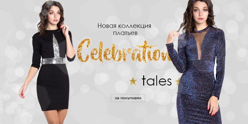 Новая праздничная коллекция торговой марки Tales