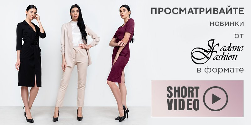 Просматривайте новинки от Jadone Fashion в формате Short video