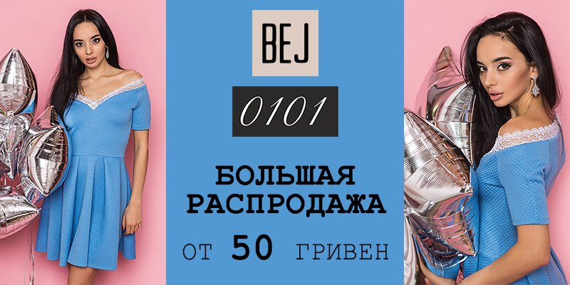 С 15 февраля по 25 февраля скидки на продукцию торговых марок0101иBEJ