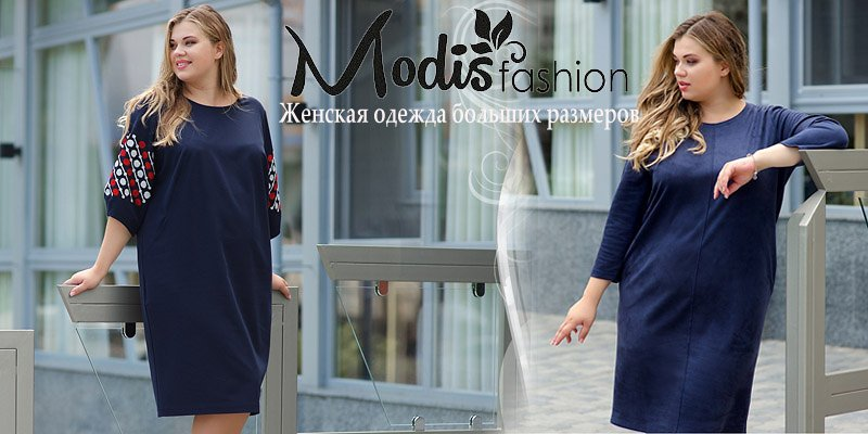 Новая коллекция торговой марки Modis Fashion