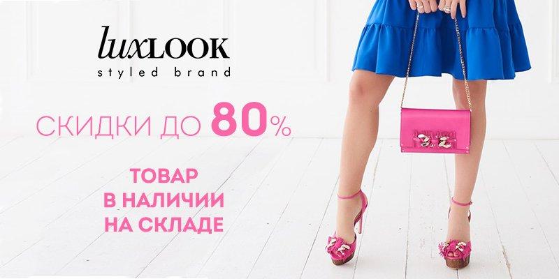 Распродажа коллекции торговой марки Lux Look