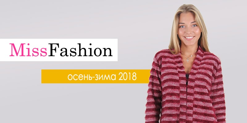 В ассортименте Первого оптового интернет-супермаркета Chia добавлена новая торговая марка MissFashion - украинский производитель женской одежды