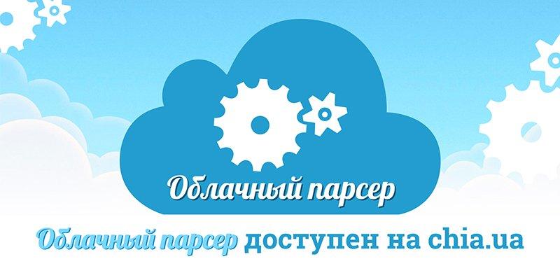 Облачный парсер доступен на chia.ua