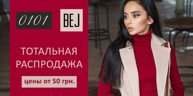 С 11 до 25 декабря скидки на продукцию торговых марок 0101 и BEJ