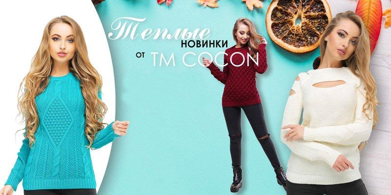 В ассортименте Первого оптового интернет-супермаркета Chia добавлена новая торговая марка COCON - украинский производитель женской одежды