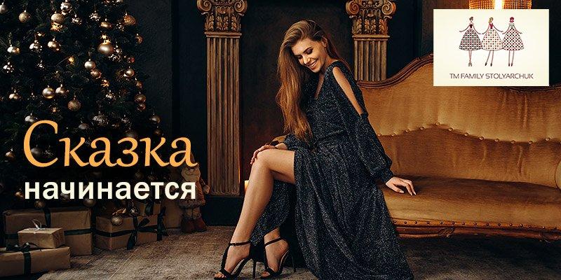 В ассортименте Первого оптового интернет-супермаркета Chia добавлена новая торговая марка Family Stolyarchuk- украинский производитель женской одежды