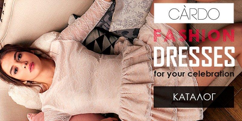 Снова на сайте! Торговая марка Cardo - украинский производитель женской одежды