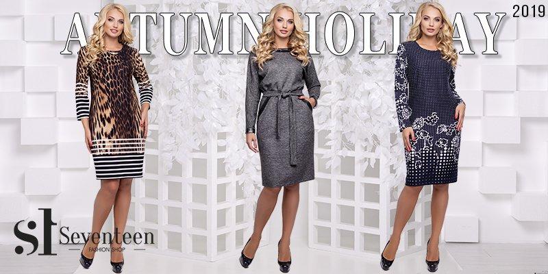 """Новая осенняя коллекция """"Autumn Holiday"""" торговой марки Seventeen"""