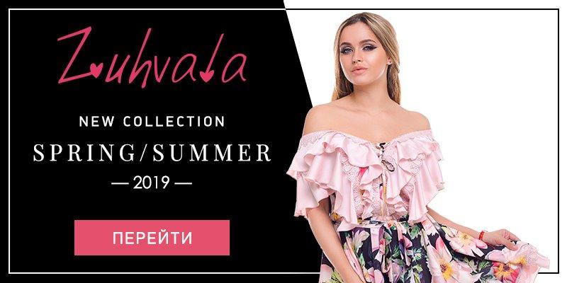 Новая весенне-летняя коллекция торговой марки Zuhvala