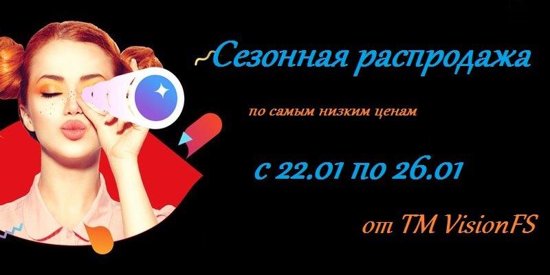 C 22 января по 26 января cезонная распродажа от торговой марки Vision FS